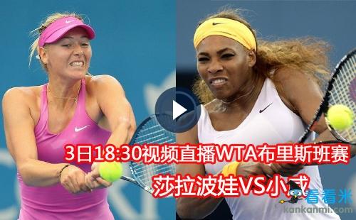 18:30视频直播WTA布里斯班赛 莎拉波娃VS小威
