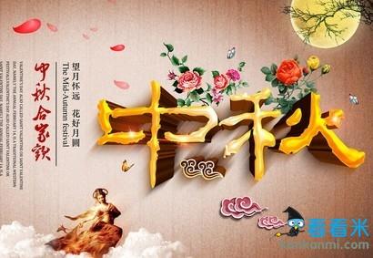 中秋节搞笑祝福语2014