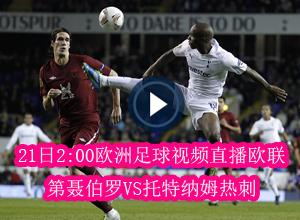 21日2:00欧洲足球视频直播欧联第聂伯罗VS热刺