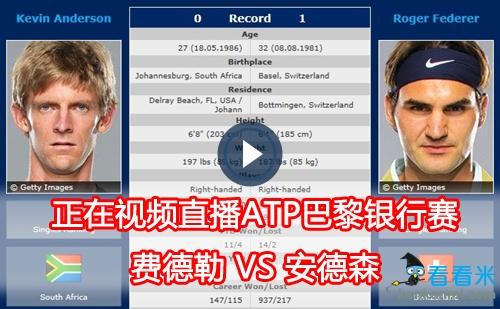 正在视频直播ATP巴黎银行赛 费德勒VS安德森
