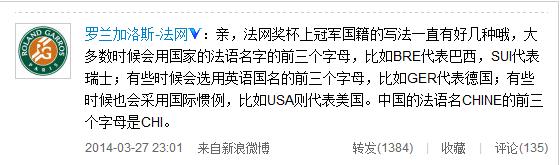 """法网官方否认奖杯刻错李娜国籍:""""CHI""""是法语缩写"""