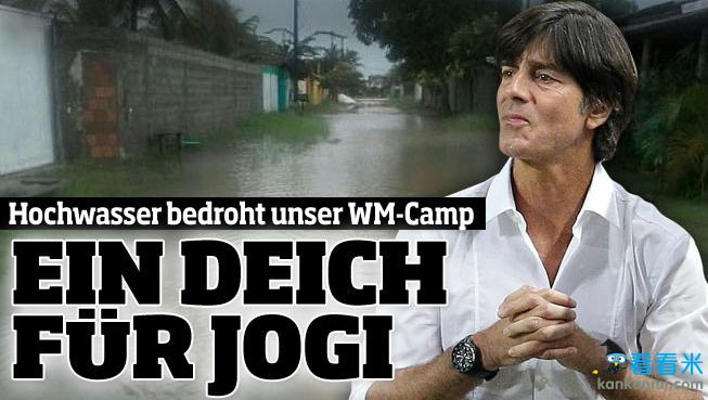 德国队世界杯驻地遭洪水侵袭 日耳曼军团遇训练麻烦
