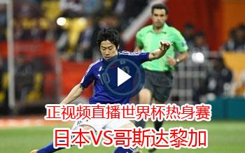 正视频直播世界杯热身赛 日本VS哥斯达黎加