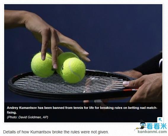 俄27岁网球手打假球遭终身禁赛 知情人曝赌球已泛滥
