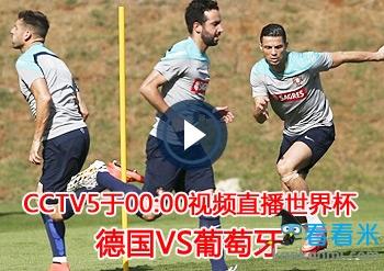 CCTV5于17日00:00视频直播世界杯 德国VS葡萄牙