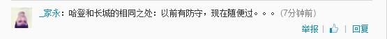 即时微观:哈登中国行登长城 名记提醒是该学防守了