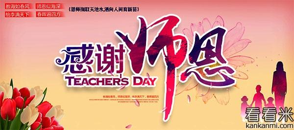 送给老师新年祝福语_给老师的新年祝福语-
