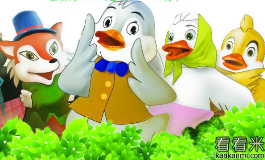 经典童话:丑小鸭的故事