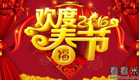 2016搞笑春节新年贺词祝福语