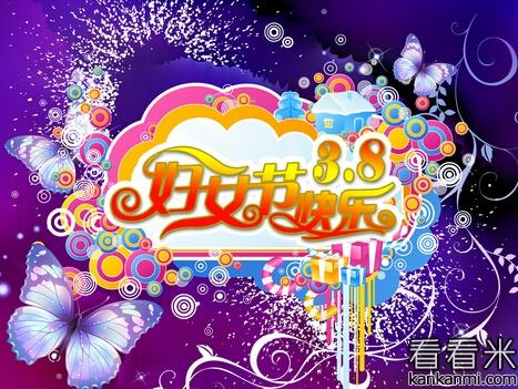 2016最新妇女节祝福短信_三八妇女节祝福语大全_妇女节
