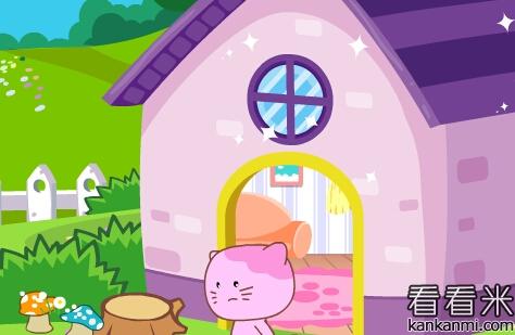 小花猫的新房子