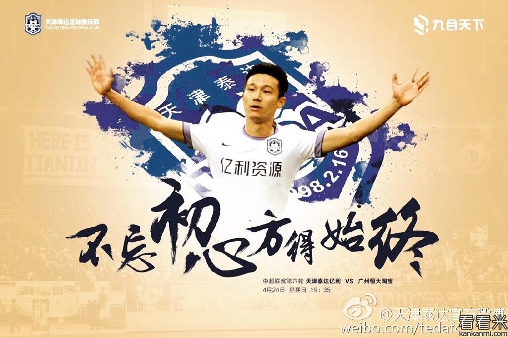 今天下午,天津泰达公布了本轮联赛对阵广州恒大的赛前海报,球队的主题是:不忘初心,方得始终。 海报的主人公是球队后卫曹阳,他在上一轮比赛中最后时刻进球为泰达扳平了比分。从2002年起至2014年,曹阳作为后卫每个赛季都有进球,而这粒进球也让他中超总进球也达到了49粒,可谓中超第一带刀侍卫。 在泰达本赛季的前5场比赛中,他们取得了1胜3平1负,与恒大的比赛将在4月24日星期日晚19点35分打响。