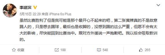 李建滨微博致歉:不是故意踢人  最后收脚了