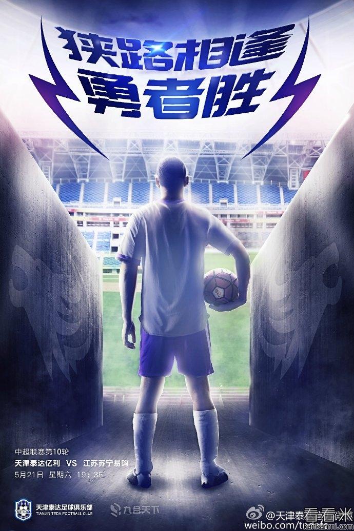 看足球网为球迷更新最新的:天津泰达vs江苏苏宁前瞻:泰达主场保平争