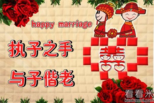 甜蜜结婚贺词_新婚快乐祝贺词_送朋友的结婚祝福语短信大全