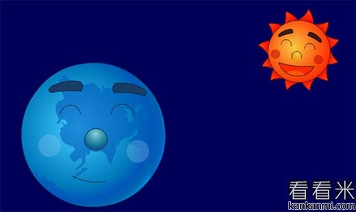 太阳与地球