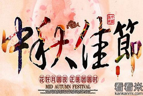 有关中秋节的诗歌 经典中秋节诗词佳句
