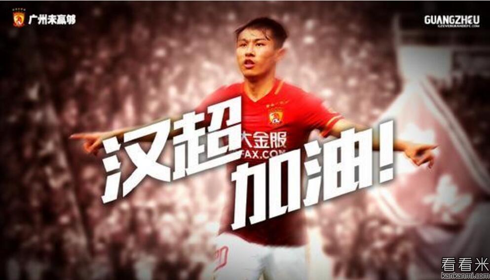 北京时间8月9日晚,在中超第19轮一场补赛当中,广州恒大在主场0-0战平北京国安,恒大球员于汉超在上半场比赛中受伤离场。赛后,广州恒大发布海报为于汉超加油,希望这位国脚球员早日康复。 据透露,于汉超被诊断为腰椎横突有三处骨折,保守估计需休战4个月,不仅将无缘剩余中超联赛,还将缺席今年国足12强赛的5场小组赛。比赛进行到第25分钟时,于汉超在边路被国安球员克里梅茨撞倒,随后于汉超无法坚持比赛,被担架抬出场。