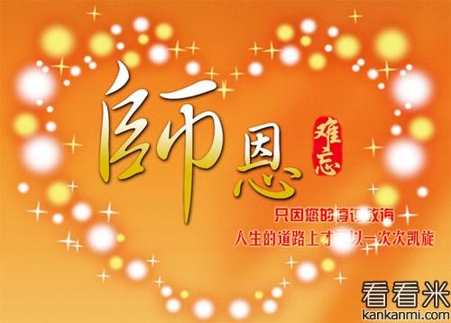 教师节祝福语_教师节贺卡祝福_教师节送老师的节日短信