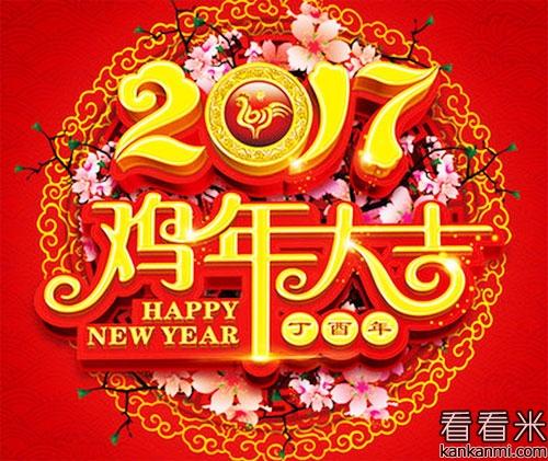2017年元旦贺卡贺词_最新新年祝贺词