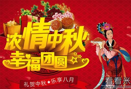 中秋节送客户的贺词 中秋节对客户的祝贺短信