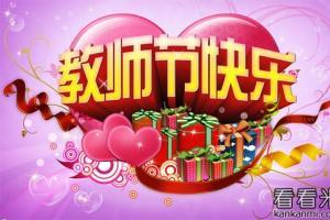 献给老师的教师节贺卡祝福语 教师节祝福语大全