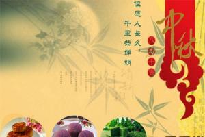 最新送给爸妈的中秋节祝福语短信