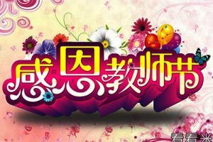 2016年经典教师节贺卡祝福语短信大全