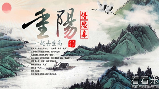 2016重阳节祝福语 经典的重阳节短信祝福语