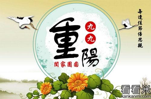 最新九九重阳节幽默祝福语短信