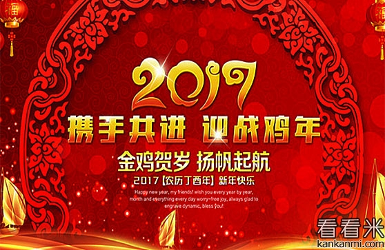2017年新年祝贺短信 春节拜年祝福短信精选