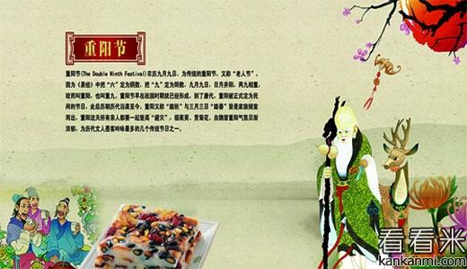经典重阳节祝福老人的话 九九重阳节祝福语短信