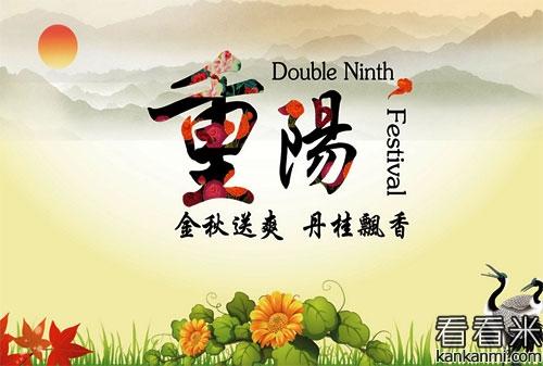 九九重阳节祝贺词 重阳节送给老人的贺词祝福短信