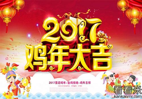 有关鸡年的灯谜精选_灯谜大全及答案2017