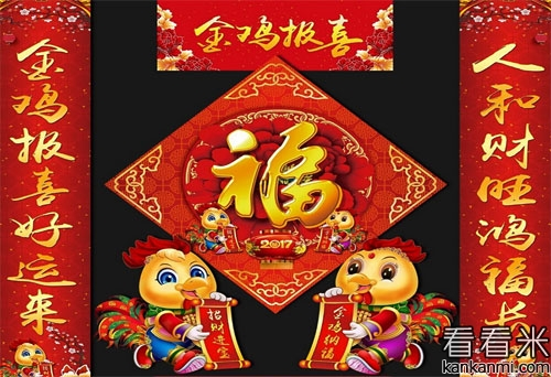 最新鸡年新年春节对联大全2017