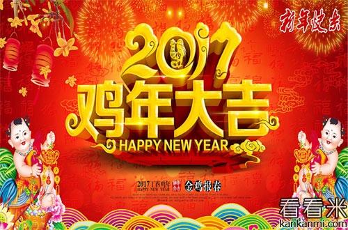 鸡年最新春节七字对联集锦大全