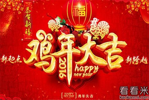 【带有鸡字的新年祝福短信2017】