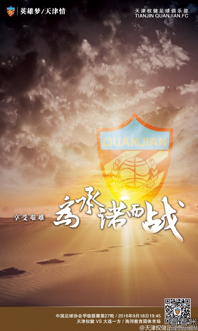 (锦豪) 中超球队赛前海报  看足球网为球迷更新最新的:权健发布对阵