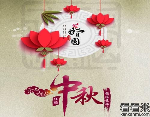 中秋节给员工的贺词2