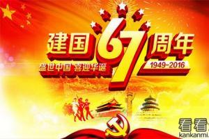 庆祝祖国67周年祝贺词_2016年国庆节祝福短信