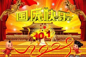 2016年最新国庆节贺卡祝福短信大全
