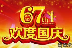 2016年国庆节四字贺词短信祝福大全