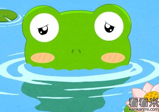 过分溺爱的青蛙妈妈