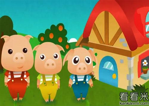 三只小猪(上集)