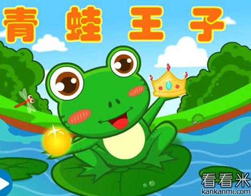 格林童话《青蛙王子》