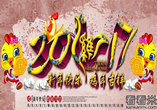 2017鸡年春节拜年贺词祝福短信