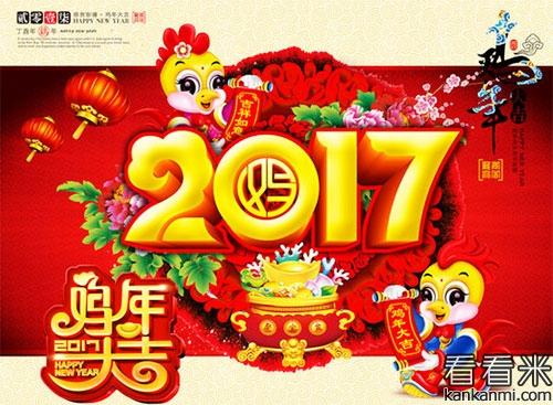 春节提前拜年的祝福短信2017