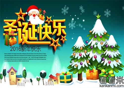 经典的圣诞节贺词祝福语英文短语