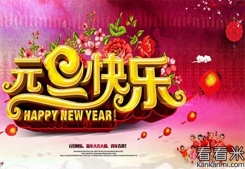 经典元旦新年快乐英文祝福短信