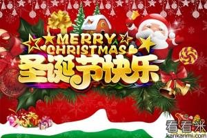 最新给同学的圣诞节祝福语短信大全